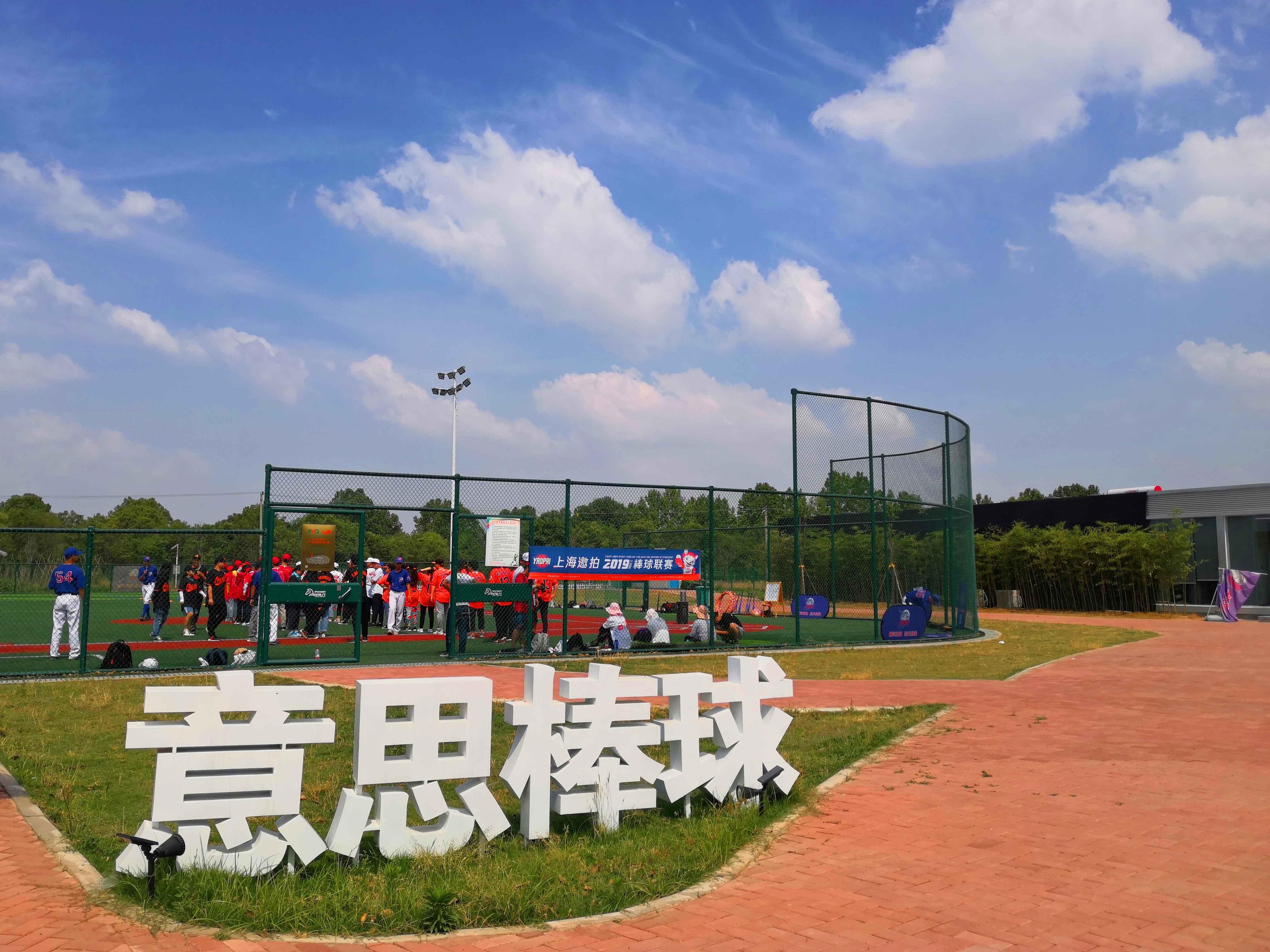 中国棒球协会棒球职业化改革方案